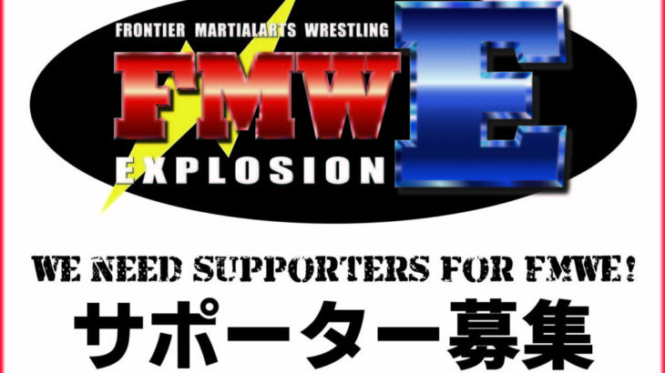 FMWEサポーター募集