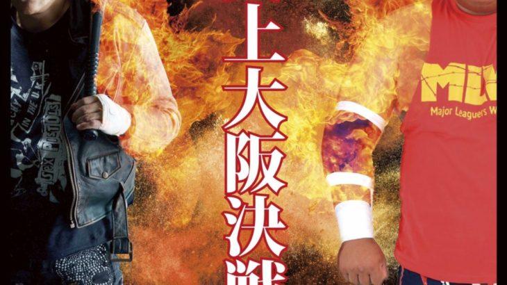2021年7月4日、FMWE旗揚げ戦。メインイベント後に火炎攻撃を浴び大炎上した大仁田。やられっぱなしでは済まさない!