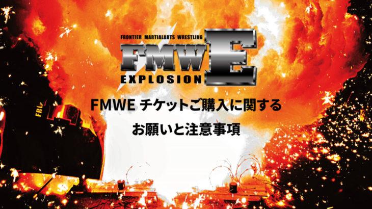 FMWEチケットご購入に関するお願いと注意事項