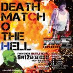 9月12日メインイベントは地獄のデスマッチ3!深まる大仁田と小林の因縁!
