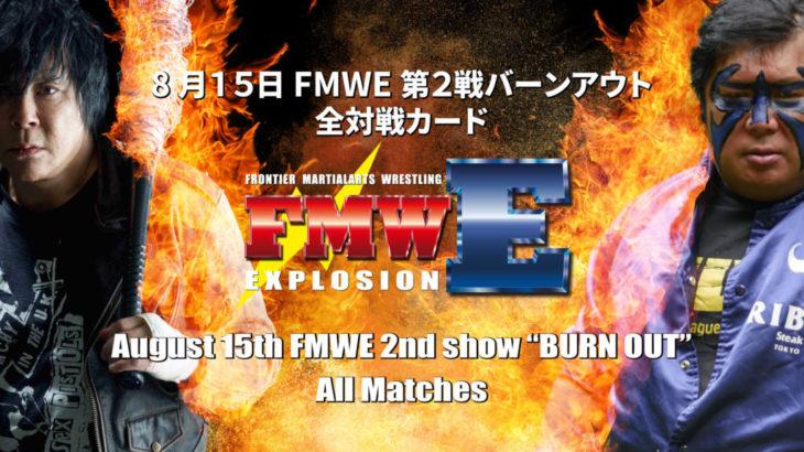 8月15日FMWE第2戦「バーンアウト」対戦カード
