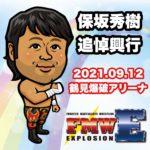 【9.12】FMWE第3戦・保坂秀樹追悼セレモニー&追悼試合