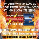 8.15FMWE第2戦大阪大会・ライブ配信チケット販売開始