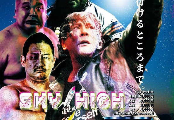"""10.24 FMWE 4th """"SKY HIGH"""" all matches as explosion deathmatch! Onita and Takagi Tag"""