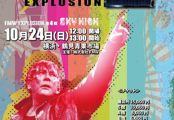 "【10.24】4th round ""SKY HIGH"" ticket pre sale"