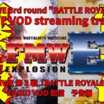 9月25~28日はおうちでFMWE第3戦VOD視聴!