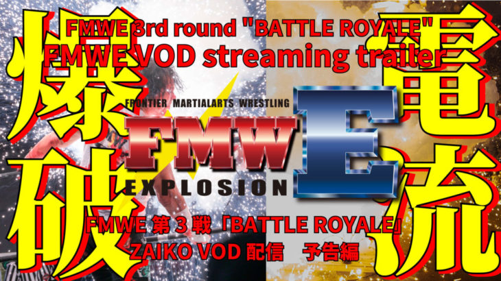"""3 DAYS ONLY ! VOD of FMWE 3rd show """"BATTLE ROYALE"""" English commentary"""