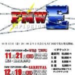 11.21第5戦、12.19第6戦チケット先行発売中